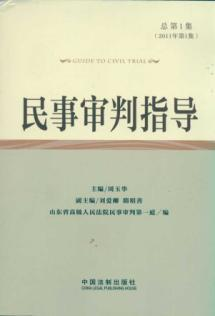 civil trial guidance. 2011 Episode 1 (total 1 set)(Chinese Edition): SHAN DONG SHENG GAO JI REN MIN...
