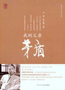 my father Mao Dun(Chinese Edition): WEI TAO ZHU