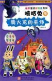 hip-hop rabbit riding a dragon and wizard(Chinese Edition): BEN SHE.YI MING