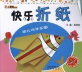 Child skilled park - Happy Origami(Chinese Edition): BEN SHE.YI MING