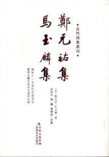 Zhengyuan You set Ma Yulin set(Chinese Edition): YUAN)ZHENG YUAN YOU (YUAN)MA YU LIN ZHU