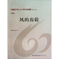 1951-2011. Poetry volumes. wind gear(Chinese Edition): BEN SHE BIAN