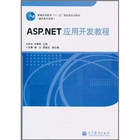 ASP.NET application development tutorial (National Eleventh Five-general higher education planning ...