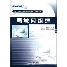 LAN set up (secondary vocational schools. computer network technology professional testing ...