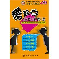 beginners easily speak Thai (with CD)(Chinese Edition): HE YUAN ZHU