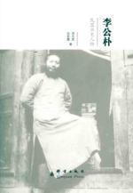 CDL historical figures: Lee Public Park(Chinese Edition): ZHOU TIAN DU SUN CAI XIA ZHU