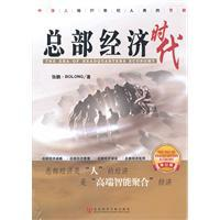 headquarters economy (as amended)(Chinese Edition): ZHANG PENG BOLONG ZHU