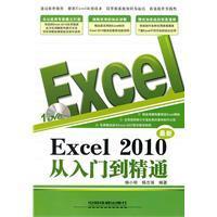 Excel 2010 Mastering (with CD): YANG XIAO LI BIAN ZHU