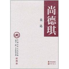 expression(Chinese Edition): SHANG DE QI ZHU