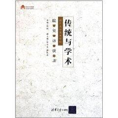 traditional and academic: Tsinghua University School of History Interview (Centennial)(Chinese ...