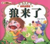 Wolf (with CD)(Chinese Edition): CUI ZHONG LEI ZHU BIAN