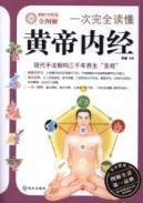Huang Di Nei Jing a full read(Chinese Edition): LI JIAN BIAN ZHU