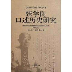 Zhang oral history research(Chinese Edition): GUO JUN SHENG HU YU HAI ZHU BIAN