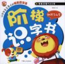 ladder literacy books. Elementary 3-4 years old: LU LU XIONG BIAN