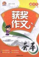junior high school essay award-winning blend of: hands: BEN SHE.YI MING