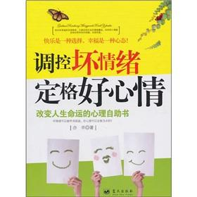 freeze control bad mood good mood(Chinese Edition): BEN SHE.YI MING