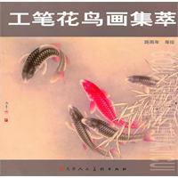 meticulous flower Jicui(Chinese Edition): LU YU NIAN BIAN HUI