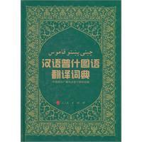 Pashto Chinese translation dictionary(Chinese Edition): ZHONG GUO GUO JI GUANG BO DIAN TAI PU SHEN ...
