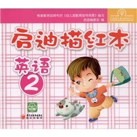 enlightenment Miaohong the math. 2(Chinese Edition): BEN SHE.YI MING