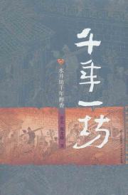 millennium Square: Shuijingfang Millennium mellow: ZHANG FU ZHENG GUANG LU BIAN ZHU