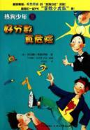 hot dog boy. 2. a good score really dangerous(Chinese Edition): AO)TUO MA SI BU RE QI NA ZHU
