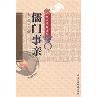 Confucian pro-door thing(Chinese Edition): JIN)ZHANG CONG ZHENG