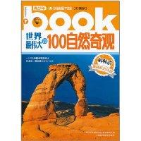 100 the world s greatest natural wonders(Chinese Edition): BEN SHE.YI MING
