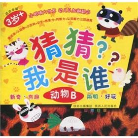 little eyes looking through the book World Child cognitive Guess who I am. animal B(Chinese Edition...