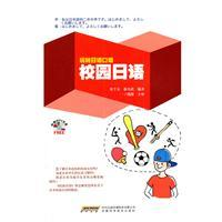 Campus Japanese (with CD)(Chinese Edition): TANG QIAN YOU BIAN ZHU