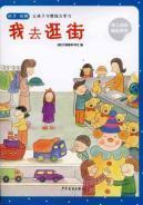 Dodo stickers my children to go shopping: HAN)DA HAN JIAO KE SHU CHU BAN SHE BIAN ZHU
