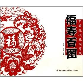 series of modern Chinese folk paper-cut. longevity Betu(Chinese Edition): YUAN LI ZHANG WEI ZHU