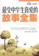 most students love the story of Works(Chinese Edition): WANG QING LING ZHU BIAN