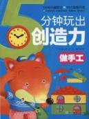 5 minutes to play out the hand-made creative(Chinese Edition): XING TAO