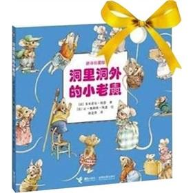hole hole little mouse - a new translation Collector s Edition(Chinese Edition): DUO MI DI ER. AI ...