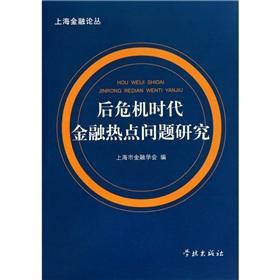 post-crisis era of financial hot issues(Chinese Edition): SHANG HAI SHI JIN RONG XUE HUI BIAN