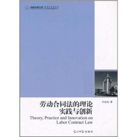 Labor Contract Law of the theory. practice and innovation(Chinese Edition): XIAO JIN CHENG ZHU