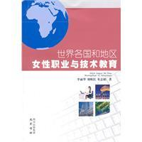 countries and regions of the world women s career and technical education(Chinese Edition): LI LI ...