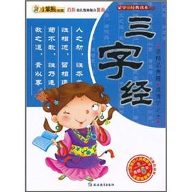 small Benxiong classic collection of Mongolian Studies Reader. The Three Character Classic(Chinese ...