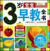 3-year-old baby early education book(Chinese Edition): CHEN CHANG HAI BIAN ZHU