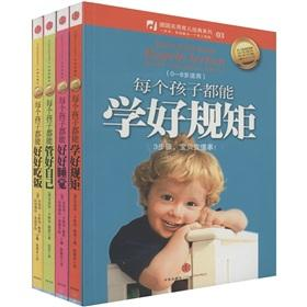 Germany Practical Parenting classic series (all 4)(Chinese: DE) SI TE