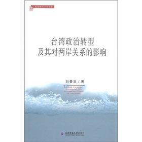 Northeast Normal University Library: Taiwan s political: LIU JING LAN