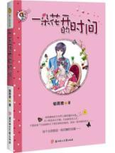 a bloom time(Chinese Edition): BEN SHE.YI MING