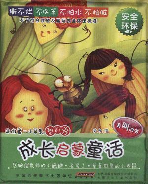 growth Enlightenment fairy tale. the little barber: JIA WEI ZHU