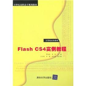 Flash CS4 tutorial examples(Chinese Edition): PANG SONG HE QIN HAI CHUAN XU XING GUO MA LI FANG ZHU