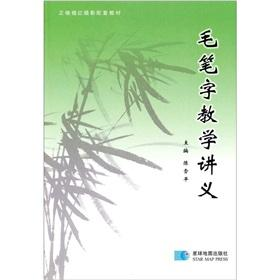 calligraphy teaching notes(Chinese Edition): CHEN XUE PING BIAN