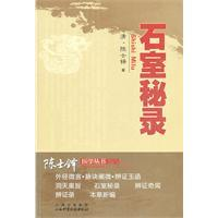 Shishi Balam(Chinese Edition): QING) CHEN SHI DUO ZHU