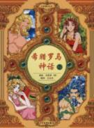 Greek and Roman mythology. 2(Chinese Edition): HAN)HONG EN YING BIAN HUI WANG YONG JIE YI
