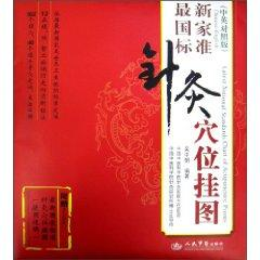 latest national standard acupuncture charts: WU ZHONG CHAO