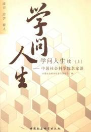 learning life (continued): Chinese Academy of Social famous talk. Volumes: ZHONG GUO SHE HUI KE XUE...
