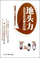 edge of power: from the results starting to solve the problem(Chinese Edition): BEN SHE.YI MING